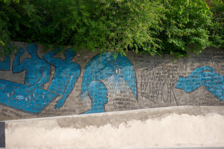 Сквер на берегу озера Абрау