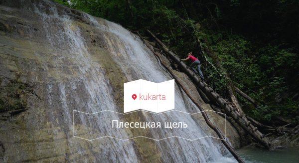 Водопады Краснодарского края - Страница 5 из 6 - kukarta