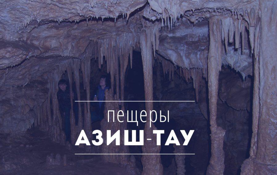 Пещеры Азиш-Тау