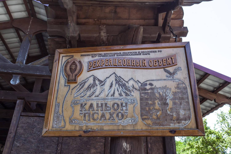 Вход в каньон Псахо