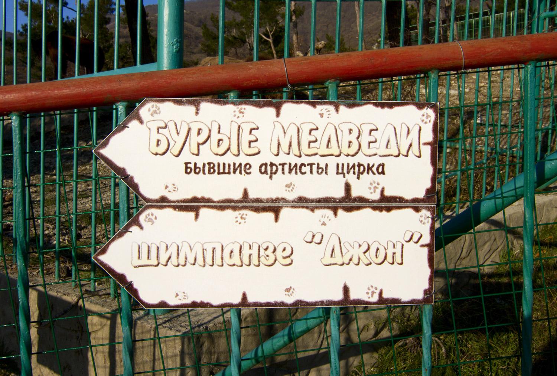 Сафари-парк Геленджик