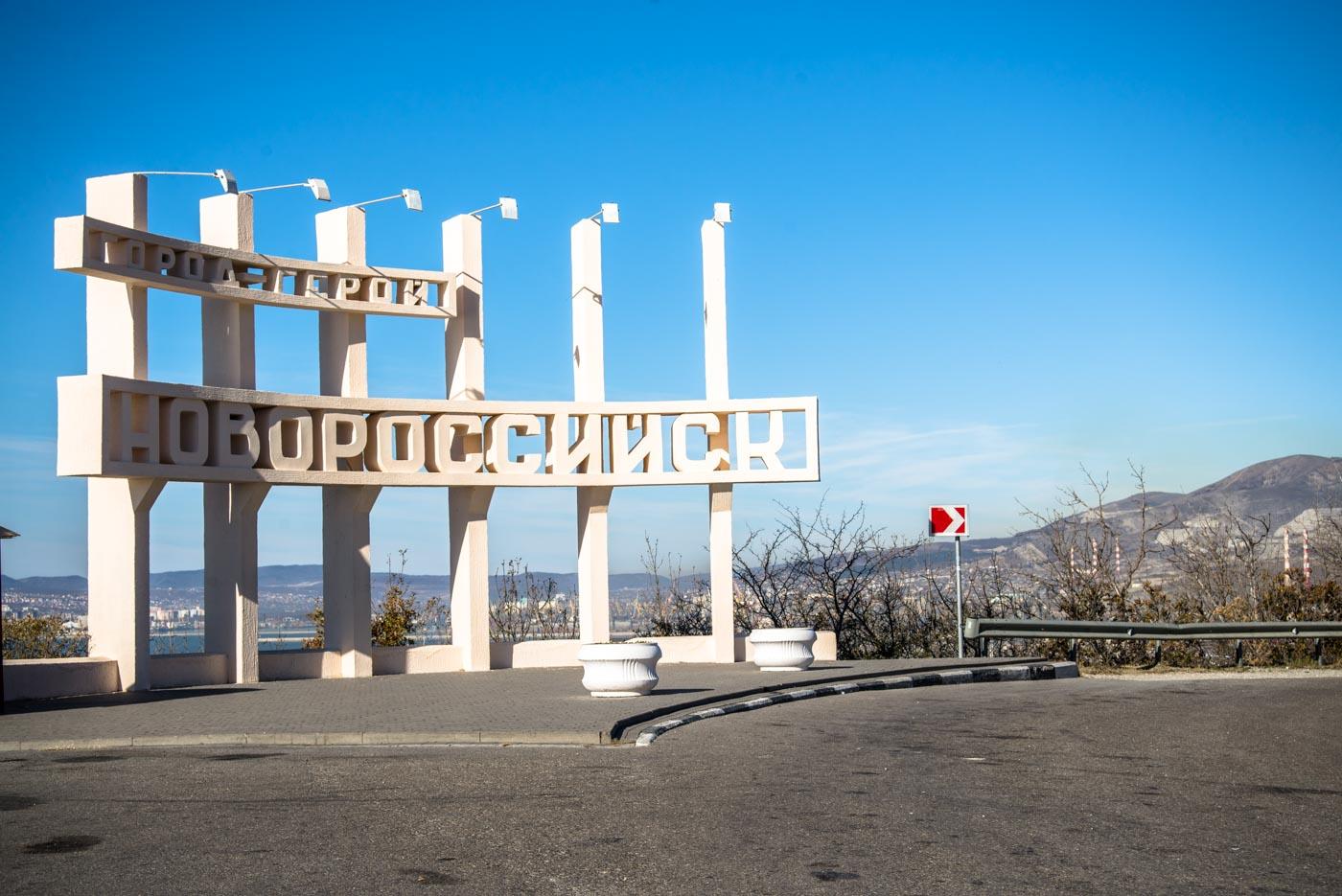 Смотровая Новороссийск