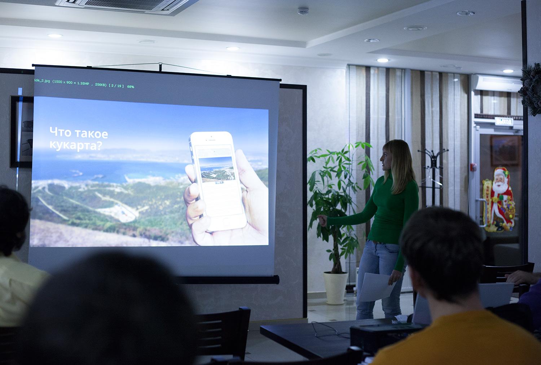 Презентация Кукарты