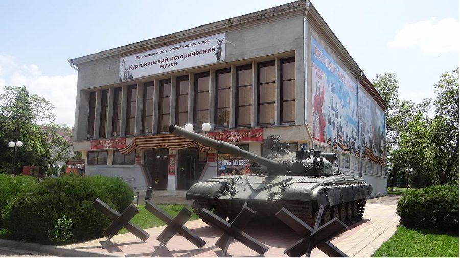Курганинский музей