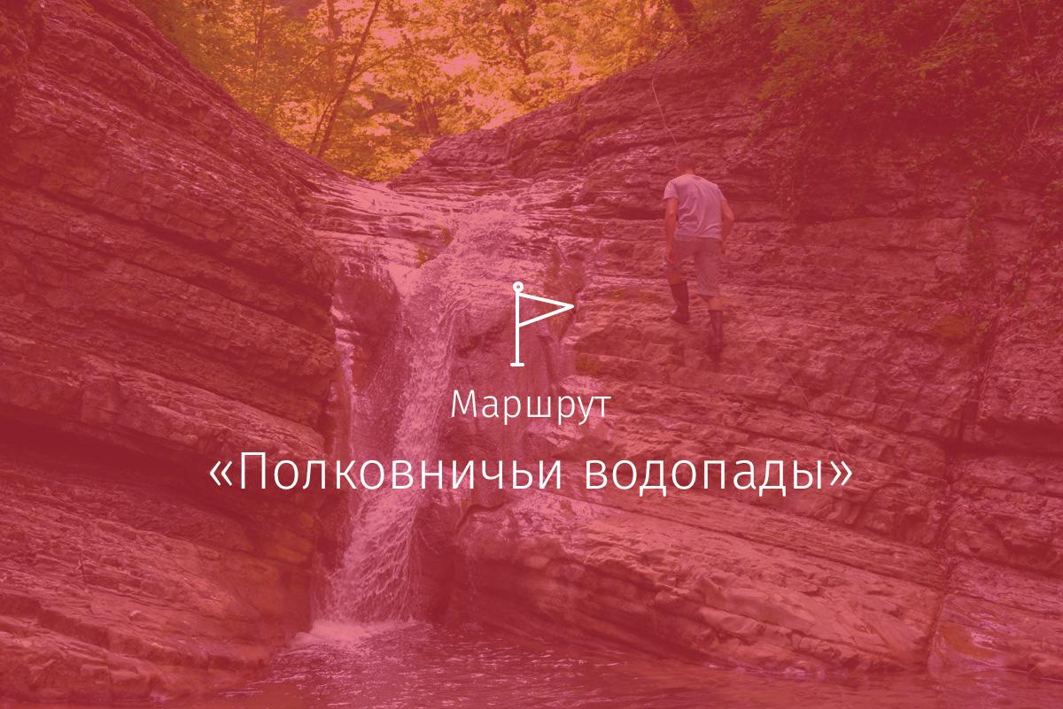 Маршрут на полковничьи водопады