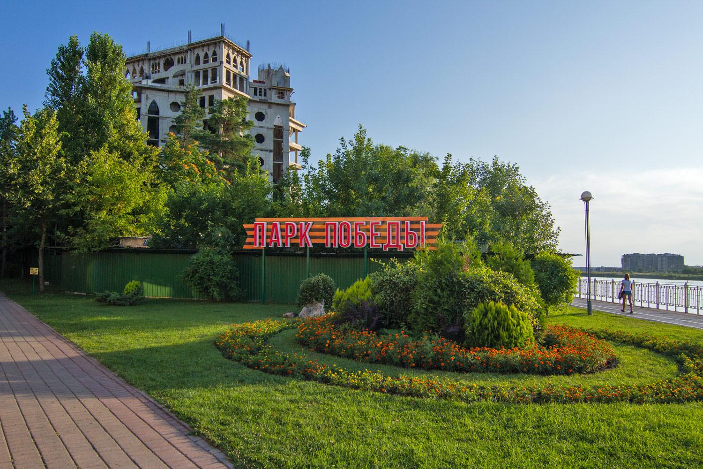 Парк на Затоне (30-летия Победы)