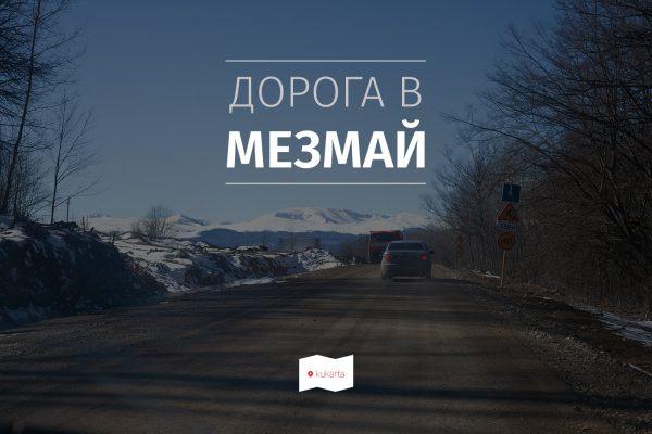 Дорога в Мезмай
