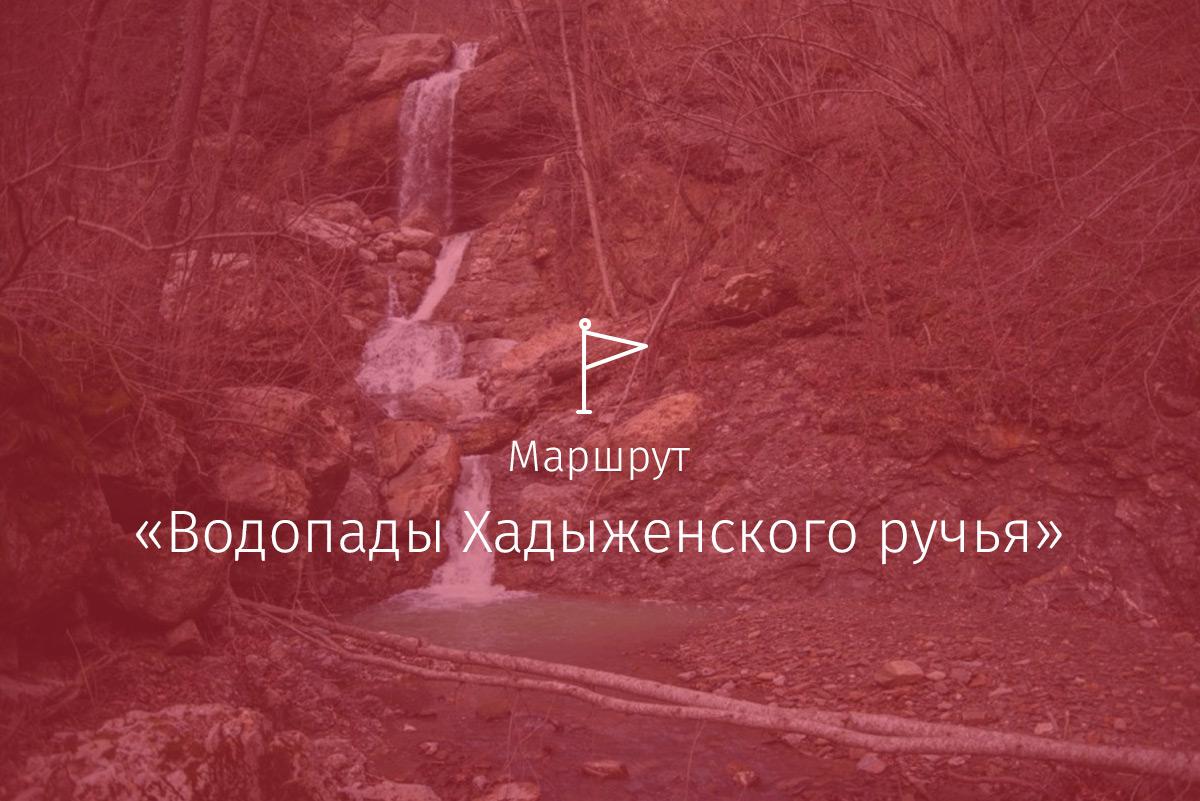 Маршрут Водопады Хадыженского ручья
