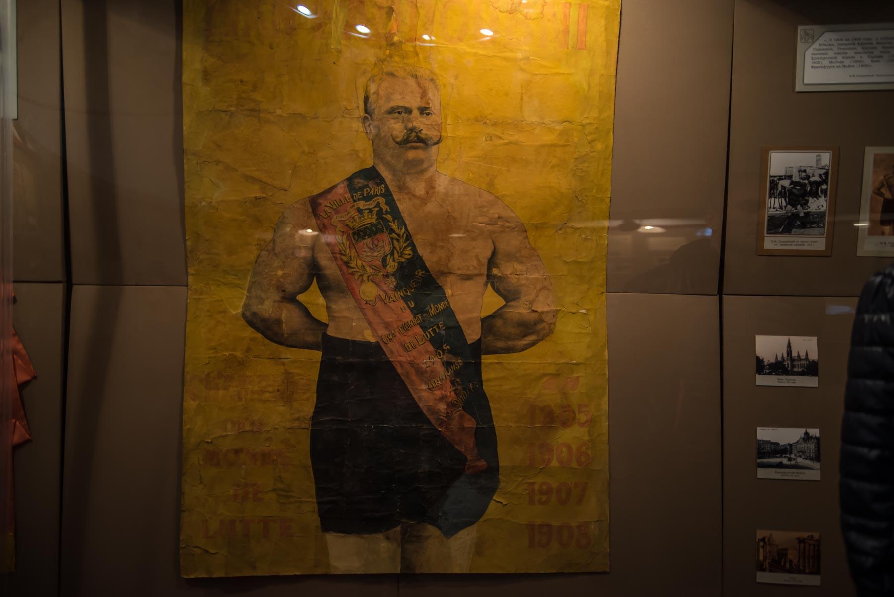 Музей Поддубного