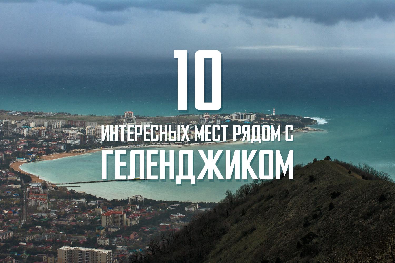 10 лучших мест, Геленджик