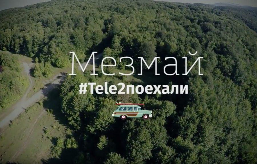 #Tele2поехали Мезмай