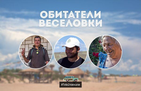 Обитатели Веселовки