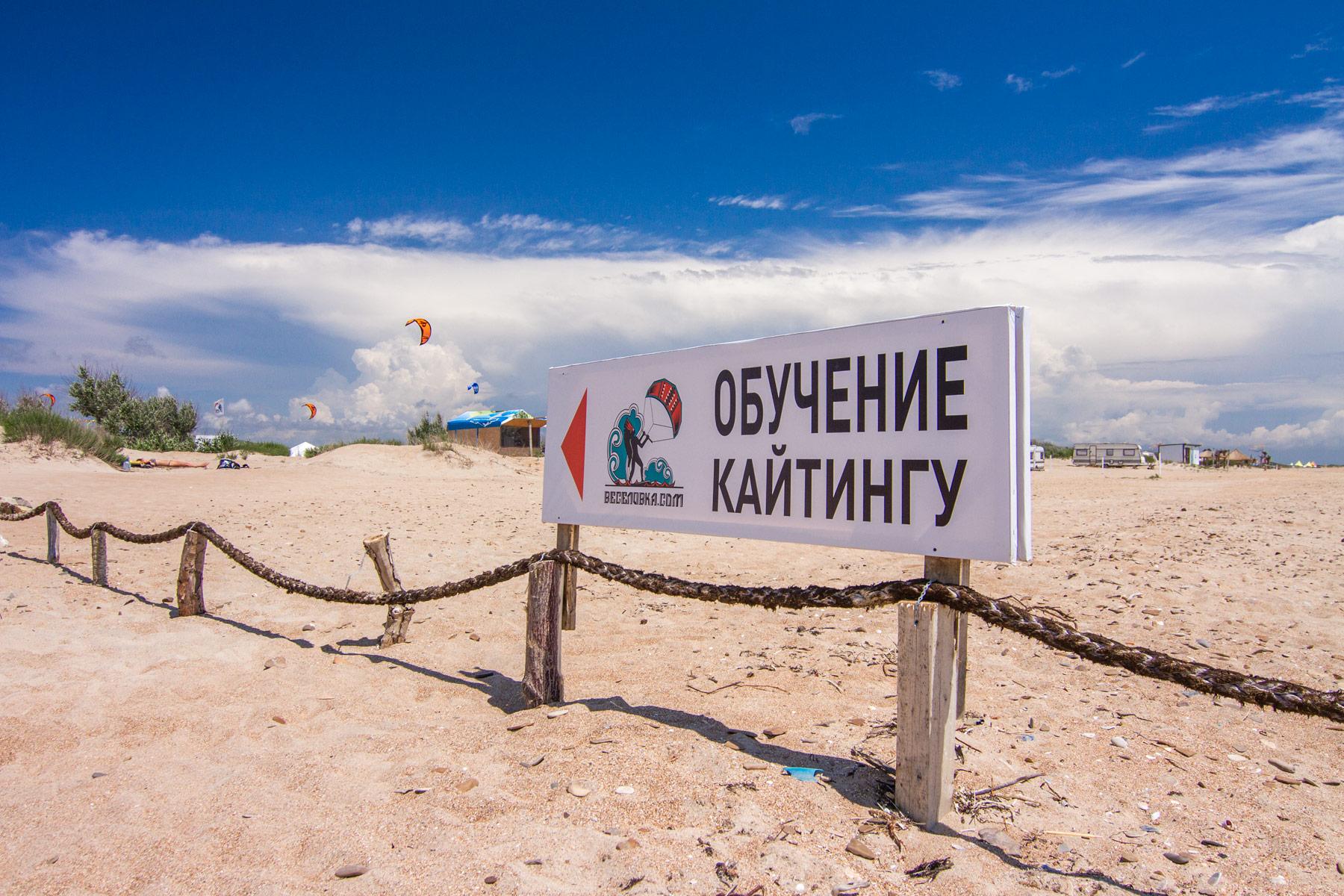 Кайт школа Веселовка.com