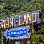 Спа-банный комплекс «Баня-Land»