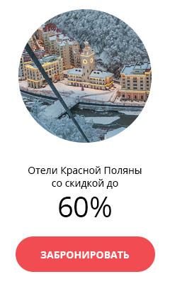 Отели Красной Поляны