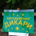Кемпинг «Дикари», Архипо-Осиповка