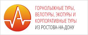 Адреналин клуб - выезды из Ростова-На-Дону