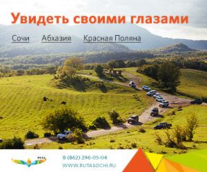 ruta-300x250.jpg