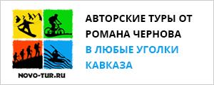 Авторские туры от Романа Чернова