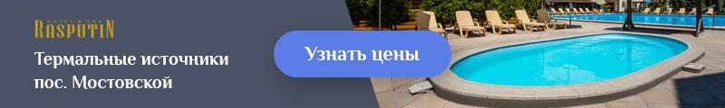 Баннер Распутин